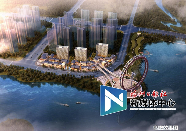 全国第一大摩天轮文旅综合体落户福州 总投资超15亿元