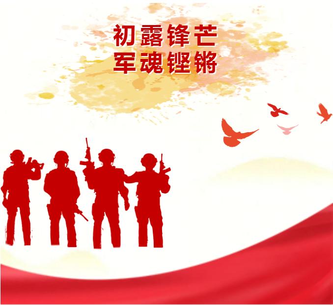初露锋芒 军魂铿锵 | 中联立信2020年第三期战狼特训营圆满落幕!(图2)