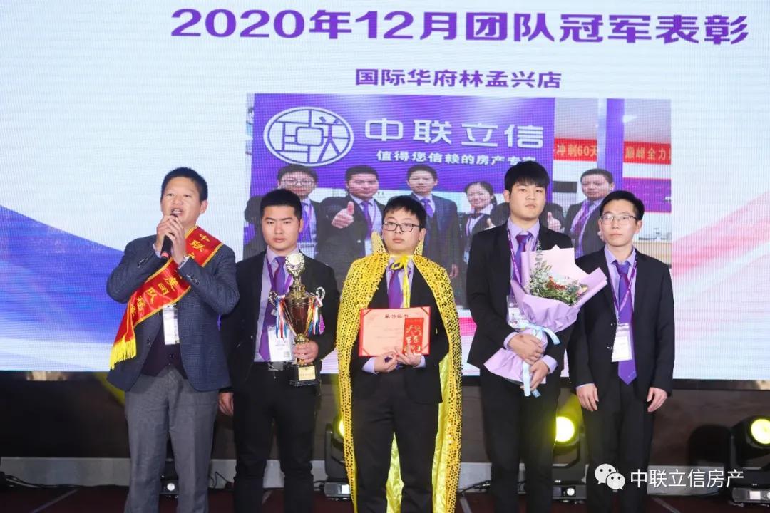 福州分公司12月团队冠军缔造者―国际华府二部!(图5)
